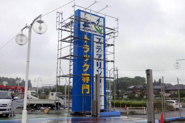 独立広告塔